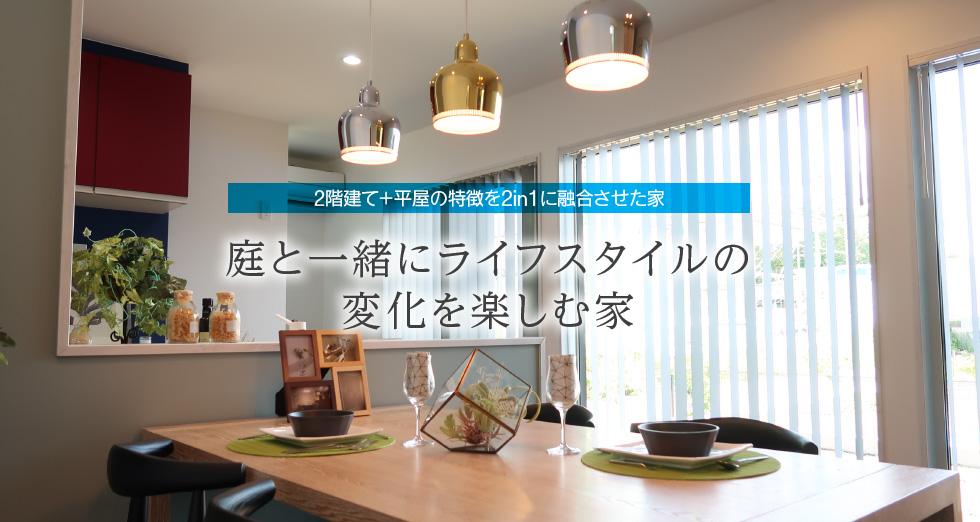 2階建て+平屋の特徴を2in1に融合させた家 庭と一緒にライフスタイルの変化を楽しむ家