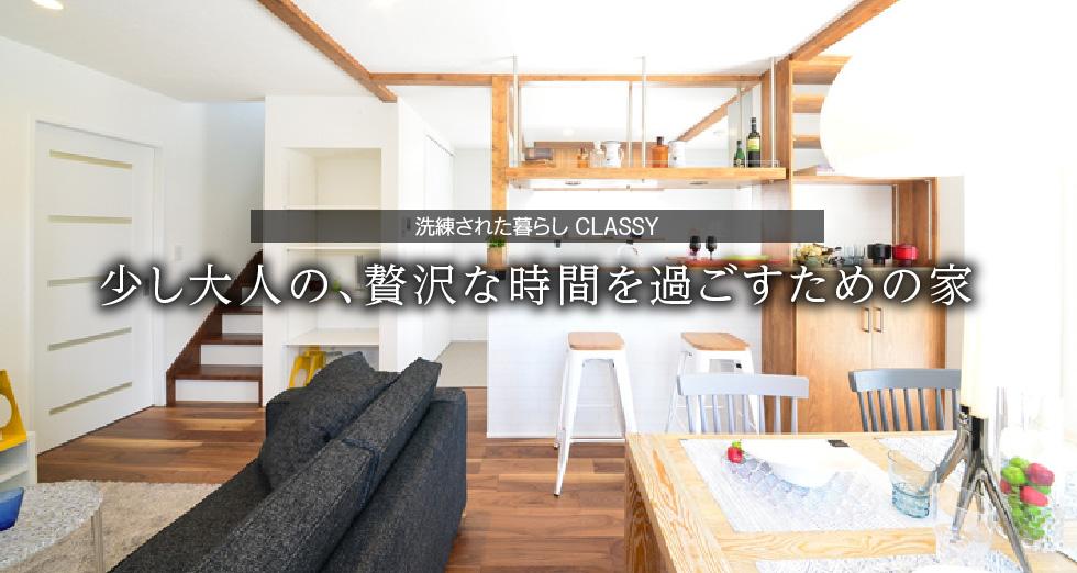 洗練された暮らし CLASSY 少し大人の、贅沢な時間を過ごすための家